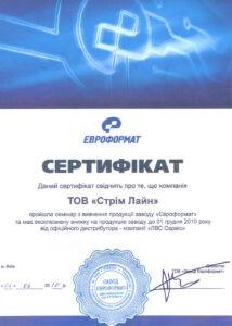 evroformat Certificates