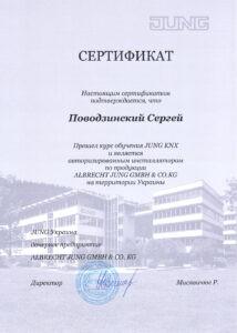 JUNG Certificates